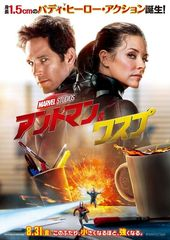 Movie poster Ant-man and the Wasp # Ant-man #antman …
